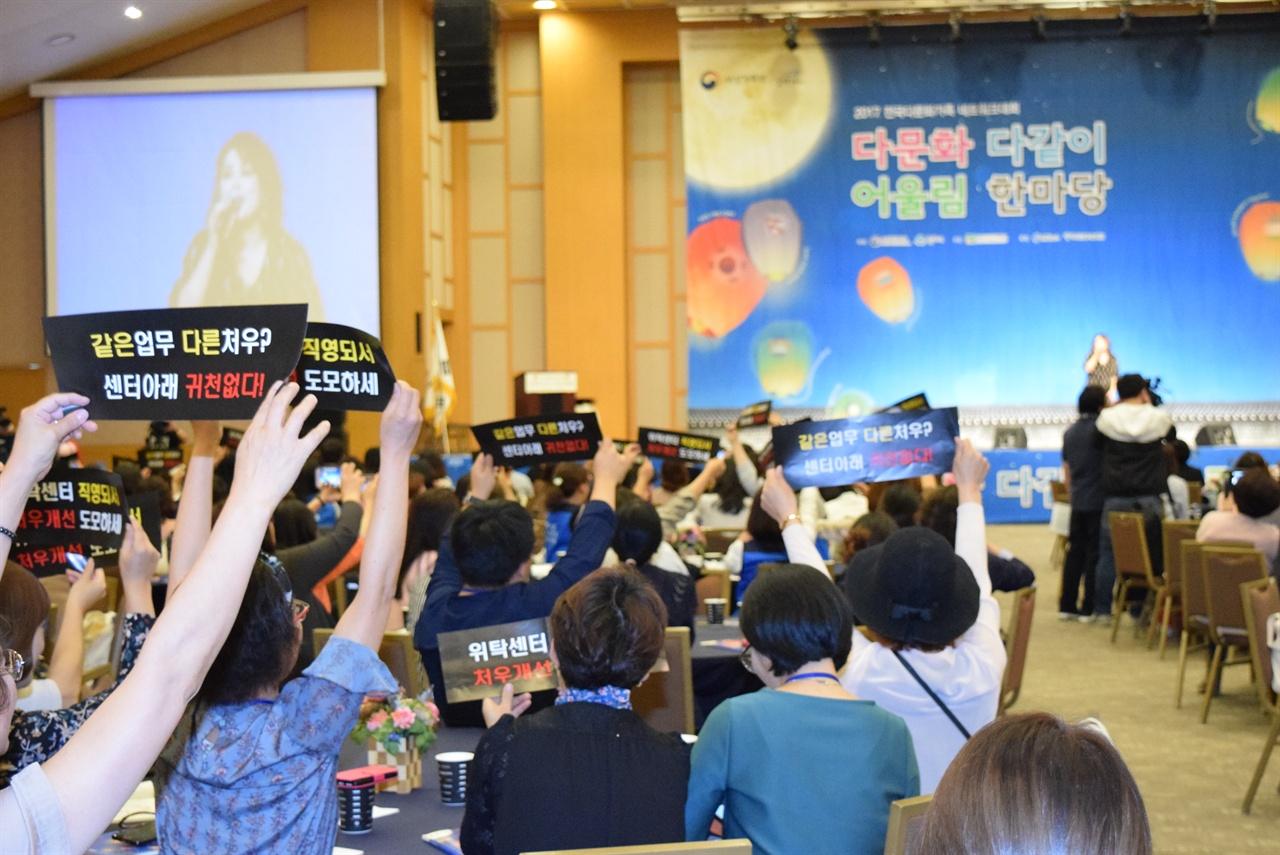 170921 전국다문화가족네트워크대회 개회식에서 피켓을 들고 흔드는 종사자들