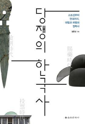 <당쟁의 한국사> (김종성 지음 / 을유문화사 펴냄 / 2017. 8 / 358쪽 / 1만6000 원)