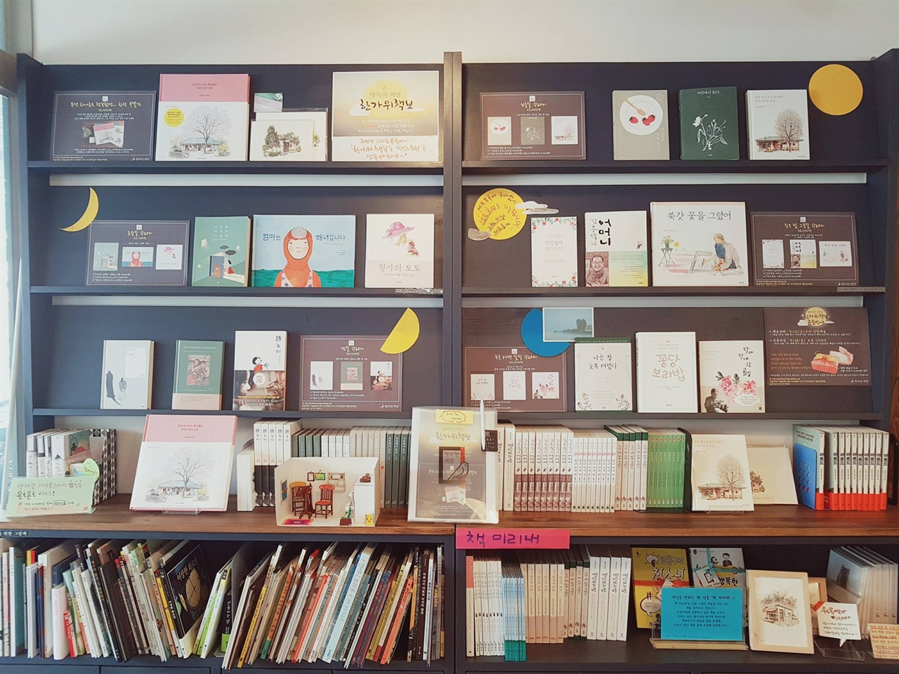 행복한책방에 전시되어 있는 한가위 책보 꾸러미 책들