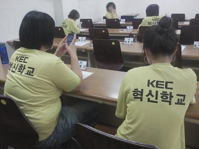 KEC는 '노조파괴시나리오'에 따라 파업 종료 후 파업에 참여한 노동자들을 징계하고 등급을 매겨 '반인권 교육'을 실시했다.