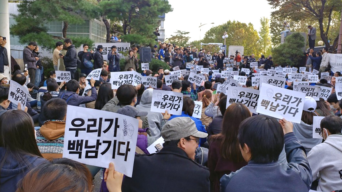 우리가 백남기다, 서울대병원 장례식장에서 '부검정국' 마지막날인 2016년 10월 25일 농민과 시민지킴이들이 경찰 진입을 막으며 우리가 백남기다를 외쳤다.