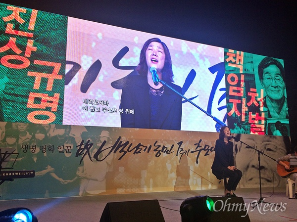 '생명평화일꾼 고 백남기 농민 1주기 추모대회'가 23일 오후 7시 서울 광화문광장에서 열렸다. 추모대회에 참여한 이상은씨가 무대에 올라 공연을 하고 있다.