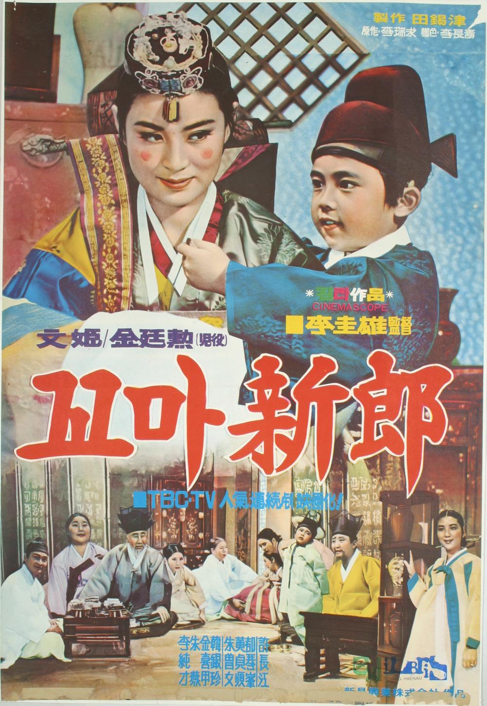영화 꼬마신랑 포스터 1970년 제작된 영화 꼬마신랑이 자하동마을에서 촬영되었다고 하나 안타깝게도 그 영상을 구할 수 없다.