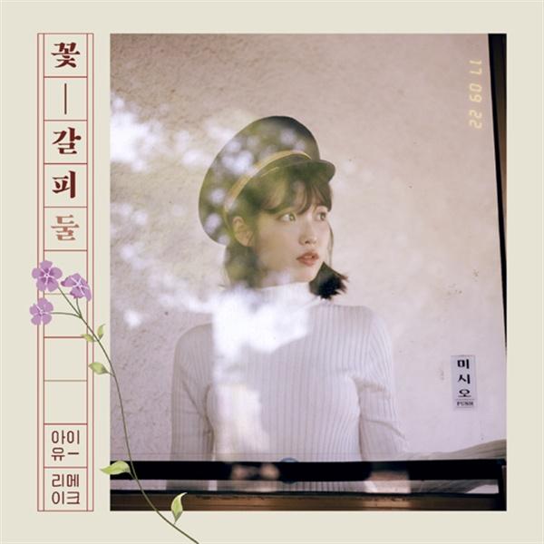 아이유의 두번째 리메이크 음반 <꽃갈피 둘>의 재킷 이미지.