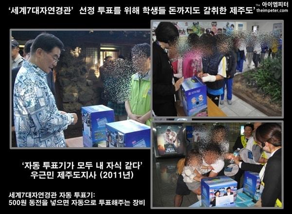 제주도는 '세계7대자연경관' 선정 투표를 위해 '자동투표기'를 개발했고, 초등학생들은 용돈을 모아 투표에 참여하기도 했다.