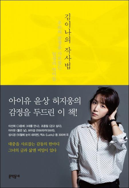 <김이나의 작사법>엔 쉽게 접하기 힘든 현장 경험도 담겨있다.