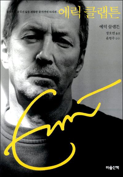 에릭 클랩튼은 세계 3대 기타리스트 중 하나로 꼽힌다.