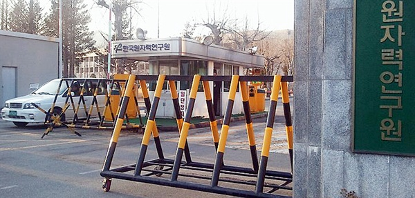 2011년 2월 20일 오후 2시 32분께 대전시 유성구 덕진동 한국원자력연구원 하나로 연구시설(건물)에서 방사선 '백색' 비상이 발령돼 근무 직원들이 대피한 가운데 연구원 정문에서 차량 통행이 제한적으로 이뤄지고 있다.