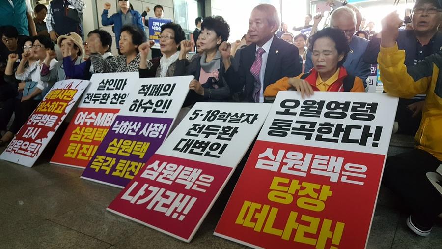 광주 518단체 회원들이 피켓을 들고 항의방문 현장인 여수MBC 로비 집회에 참석하고 있다.