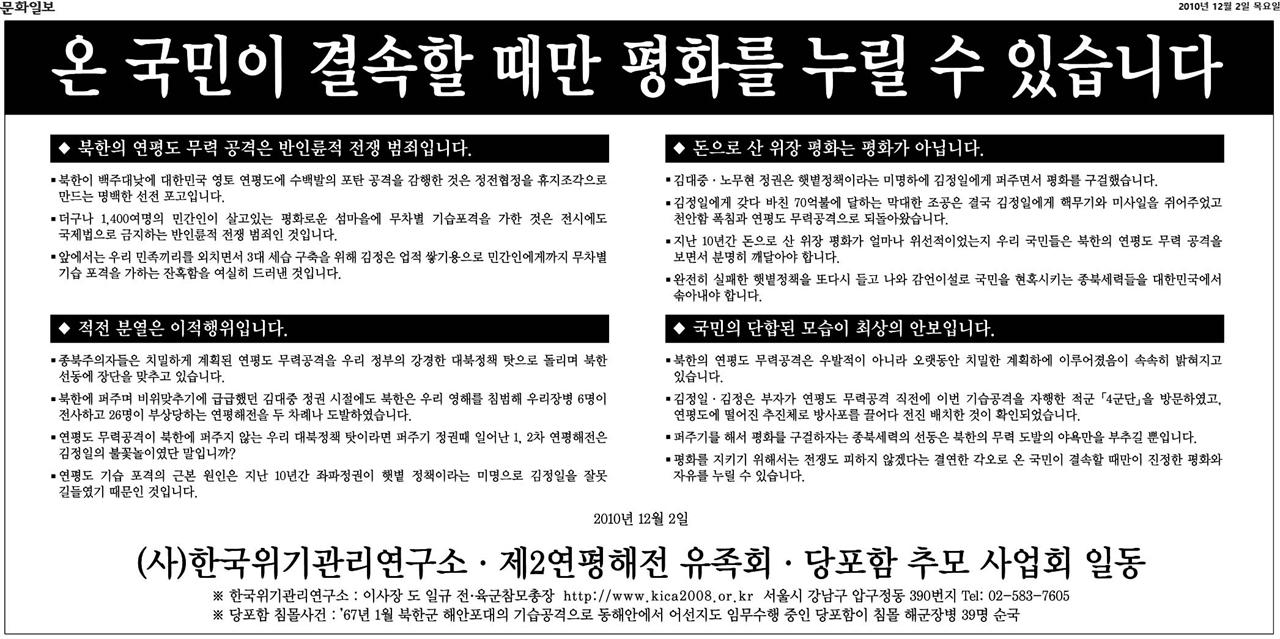 국정원이 보수단체를 동원해 <문화일보>에 게재한 광고.