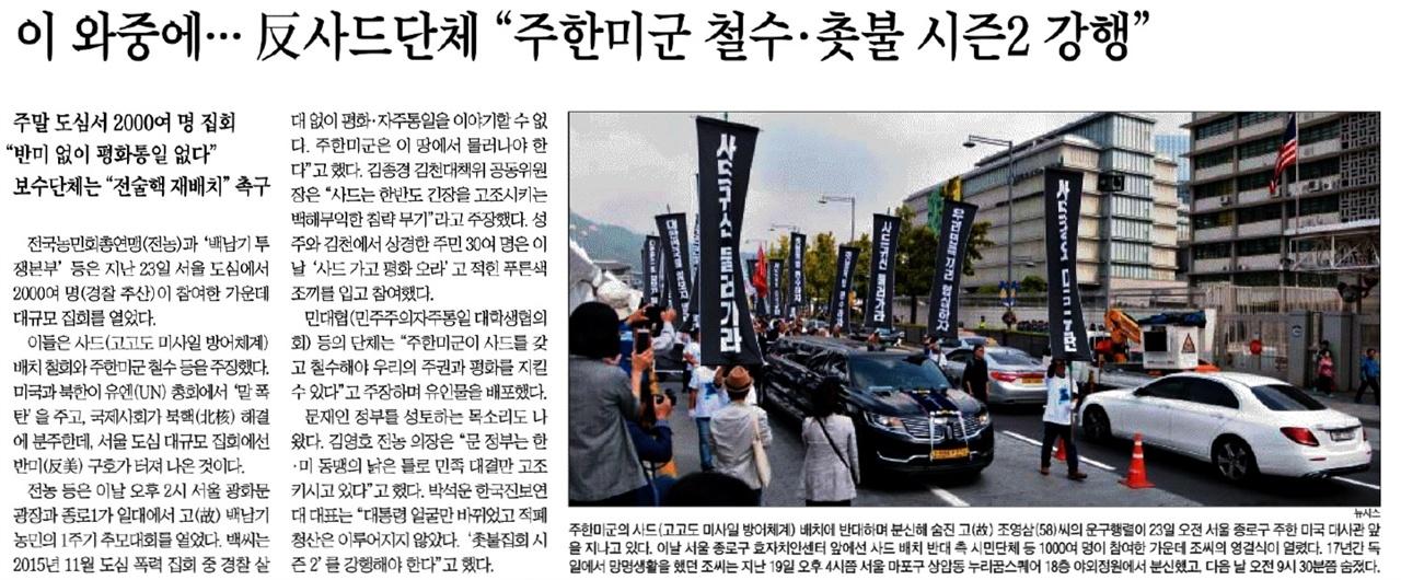 △ 고 백남기 농민 추모대회 보도에서 '반사드' 강조하고 있는 조선일보(9/25)