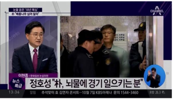 정호성이 박근혜를 두둔하는 발언을 자막에 집중적으로 넣은 채널A <뉴스특급>(9/18) 화면 갈무리