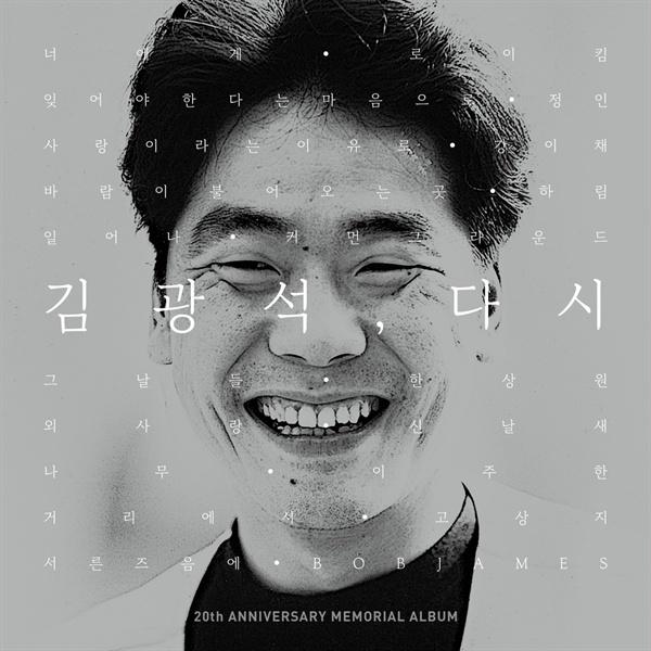 2016년 12월 7일 발매된 김광석 리메이크 앨범 표지