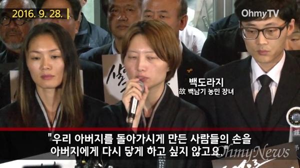 백남기 농민 사망 1주기 일지 총정리