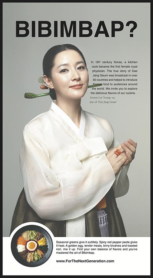 비빔밥 광고 이영애가 재능기부하여 뉴욕타임스에 게재된 비빔밥 광고