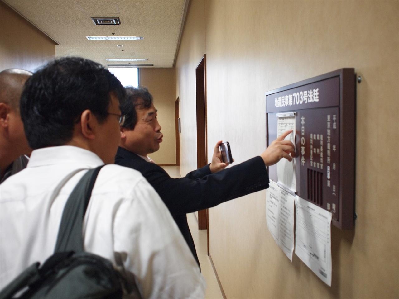 최봉태 변호사 2012년 10월 11일, 판결직전 최봉태변호사가 개정표에 있는 사건명을 가리키고 있다.