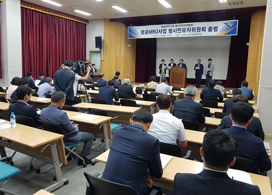 ▲ 항공MRO사업 범시민유치위원회 발대식이 25일 오전 사천시근로자종합복지관에서 열렸다.