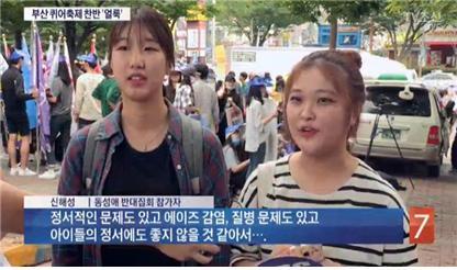 동성애 반대집회 참가자의 입을 빌어 혐오 표현을 여과없이 전달한 TV조선(9/23)