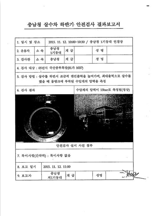 살수차 충남경찰청 살수차 2015년 하반기 안전검사 결과