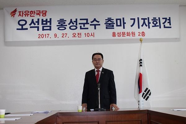 오석범 전 부의장 군수출마 선언 자유한국당 오석범 전 부의장이 군수 출마 선언과 함께 천년 역사 홍주(홍성)의 운명을 바꾸겠다는 각오를 밝혔다.