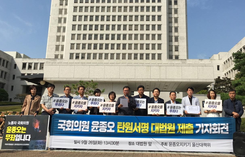 윤종오지키기울산대책위가 지난 26일 오후, 1만9325명의 탄원서명을 제출하기 앞서 대법원 앞에서 기자회견을 열고 있다