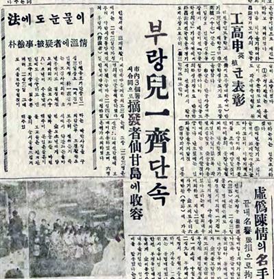 1962년 11월 24일자 인천신문에 난 선감학원 관련기사. 인천 3개 경찰서가 부랑아 일제단속을 해서 33명을 선감학원에 수용 했다는 내용.