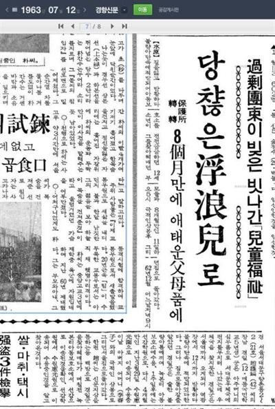 1963년 7월12일자 경향신문 선감학원 관련기사. 일제단속에 잡혀 고아원을 전전하던 아들을 8개월 만에 부모가 찾았다는 내용. '과잉단속이 빚은 빗나간 아동복지'라는 부제가 눈에 띈다.