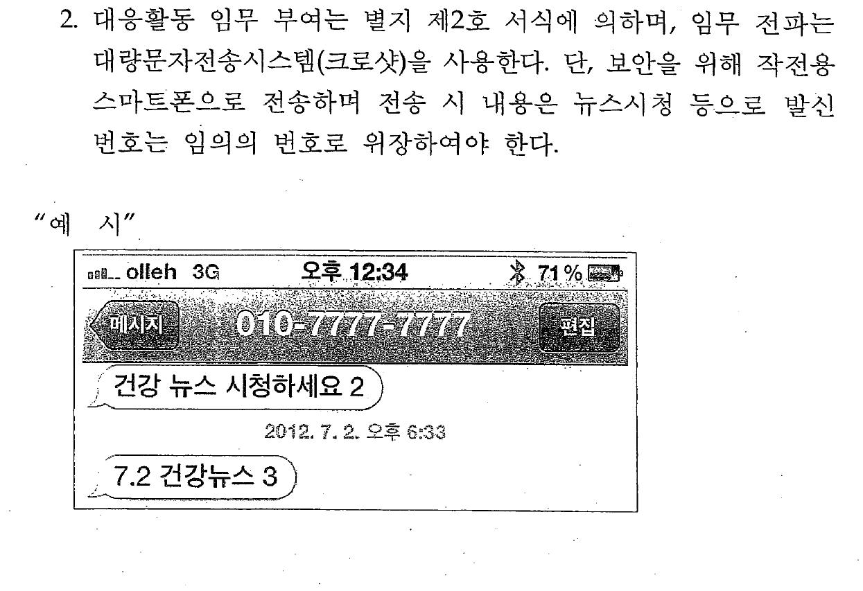 이철희 의원(더불어민주당)이 27일 공개한 'C-심리전 대응활동 지침(v1.1)' 일부