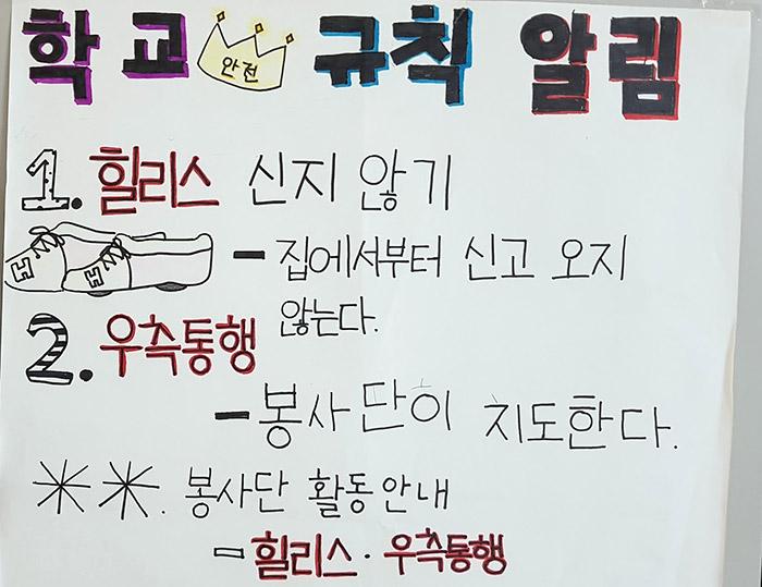 서울가재울초 학생들이 논의해 학교 복도에 붙여놓은 교통규칙.