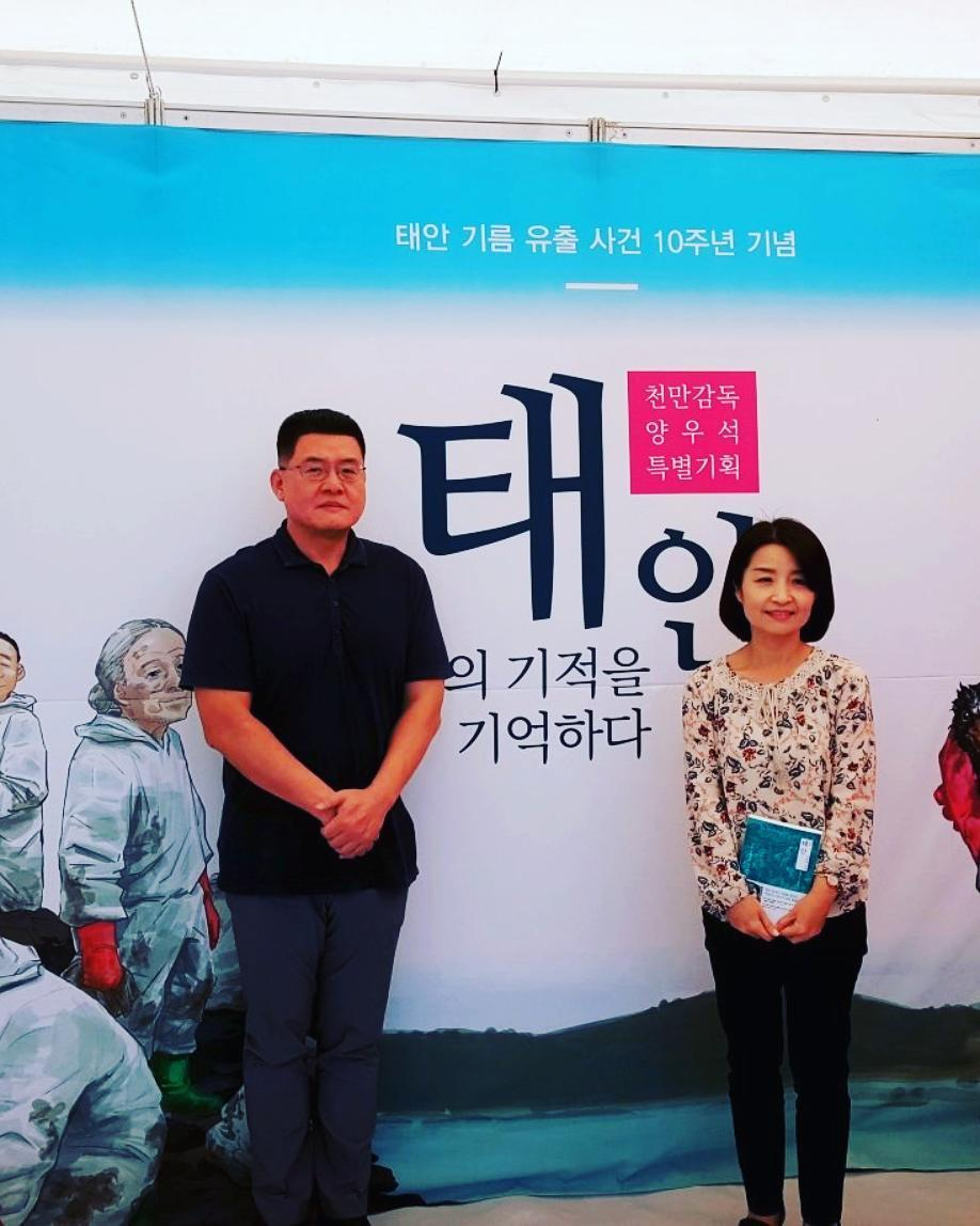 웹소설 <태안>을 기획한 양우석 감독(사진 왼쪽)과 이진이 작가가 지난 15일 서해안유류피해극복 10주년 행사장에 설치된 홍보관에서 사인회를 개최했다