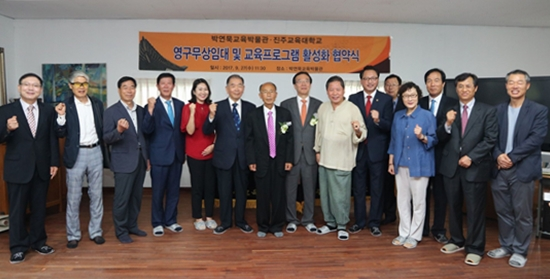 진주교육대학교(총장 최문성)과 박연묵교육박물관(관장 박연묵)이 27일 교육활성화 협약을 체결했다.