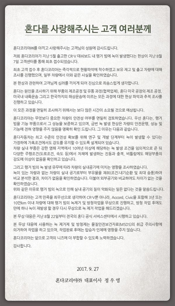 다음은 혼다코리아가 자사 홈페이지에 올린 공식 입장문 전문.