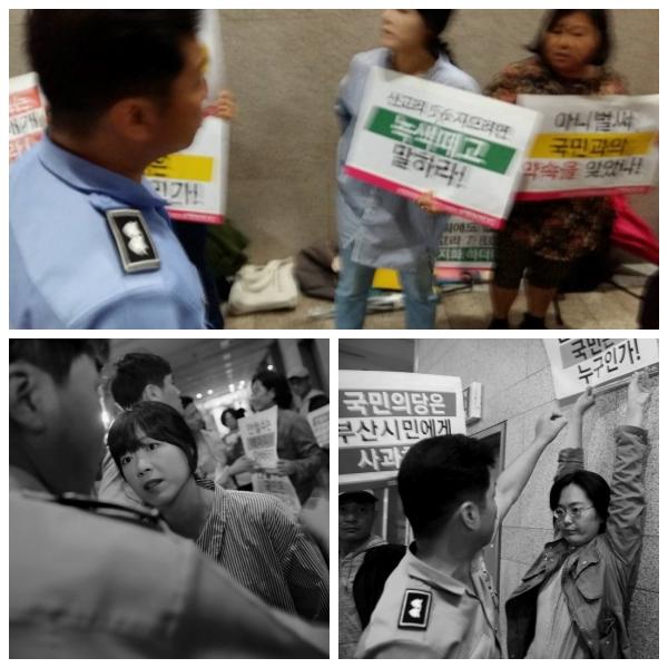 27일 국민의 당 최고위원회 회의가 열린 부산시의회 청사에서 울산에서의 안철수 대표의 발언에 항의하는 피켓팅이 있었다. 서울에서 내려온 국민의당 당직자라는 사람이 시경에 연락하여 '집회신고를 내지 않았다며 조치하라고 지시했다'고 한다.