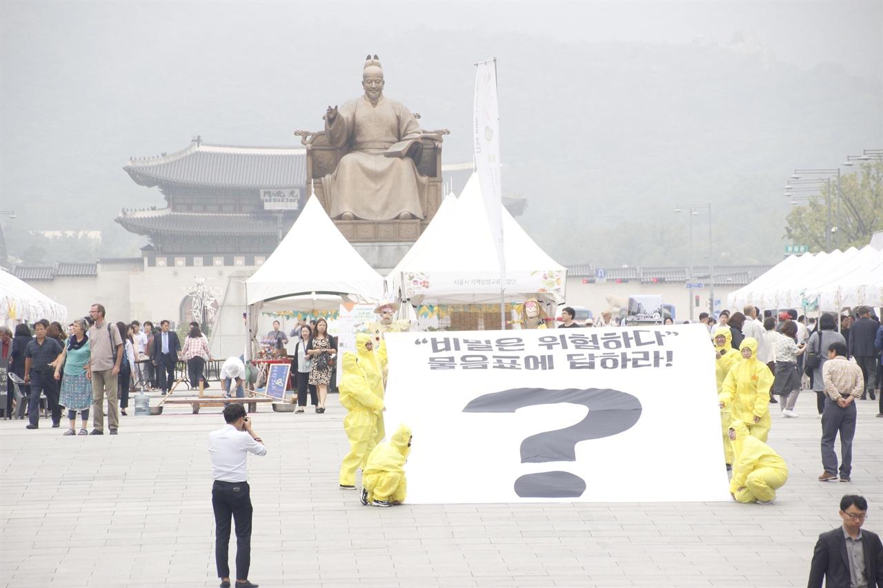 27일 정오, 광화문 해치마당에서 화학물질감시네트워크 회원들이 구미 불산누출사고 5주년을 맞아 '비밀은 위험하다! 물음표에 답하라!'는 퍼포먼스를 진행했다.