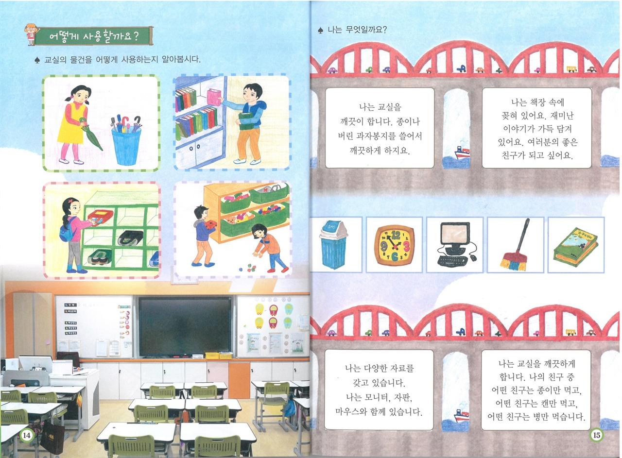 <야! 신나는 1학년> 일부 강원도 아이들이 초등학교에 들어와 처음 공부하는 교과서