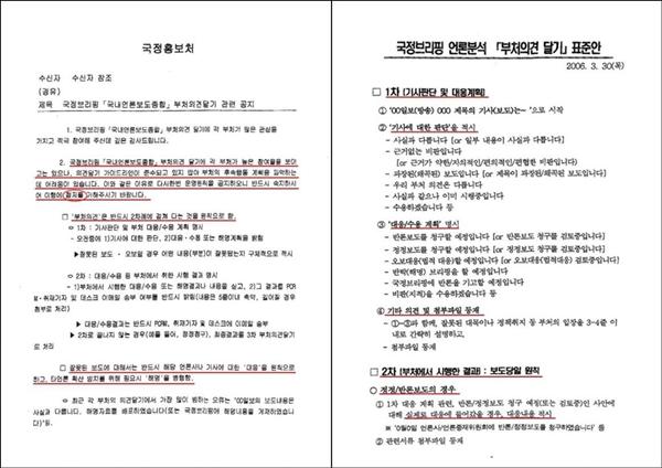 참여정부 '국정홍보처'가 밝힌 '부처의견 달기' 표준안. 실명으로 정확히 사실과 다른 점을 의견으로 달고, 메일로 근거를 발송하도록 되어 있다.
