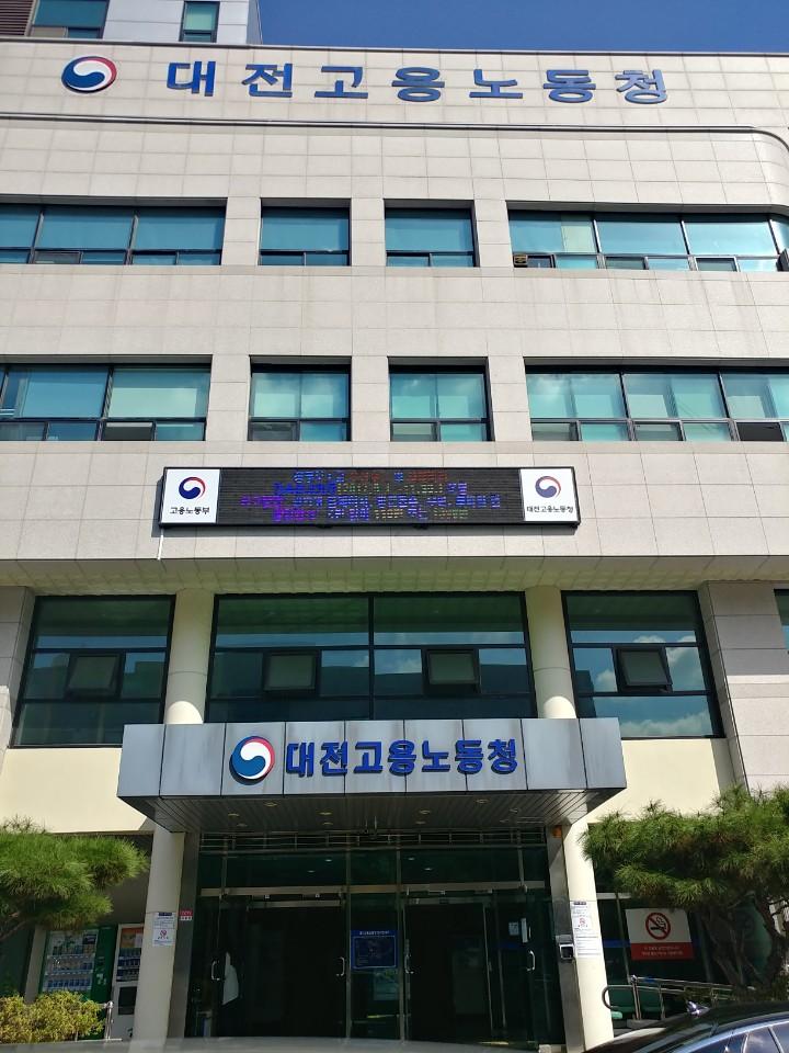 대전고용노동청