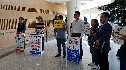 충남 시민단체 회원 및 인권관련 활동가들이 충남도 의회 본회의장 앞에서 피켓 시위를 벌이고 있다.