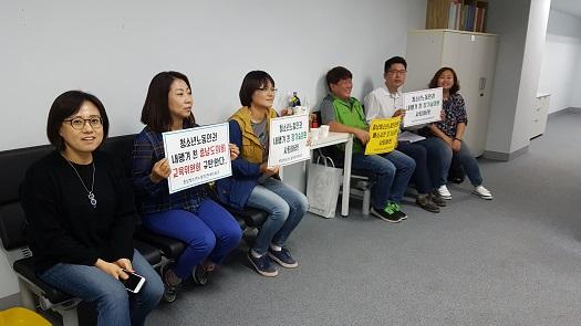 충남 지역 청소년 관련 인권 활동가 및 시민단체 회원들이 충남도의회 교육위원회 앞에서 피켓 시위를 벌이고 있다.