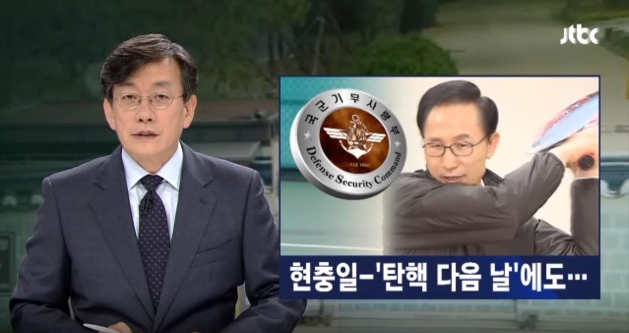 27일 JTBC <뉴스룸>의 이명박 전 대통령 '기무부대 테니스' 보도.