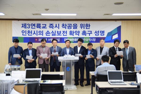 민주당 인천 지역 위원장과 시의원들이 28일 인천시청에서 제3연륙교 조기 착공을 위한 손실보전 확약을 촉구하는 기자회견을 하고 있다.ⓒ민주당 인천시당