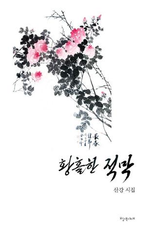 김락기 시집 <황홀한 적막>