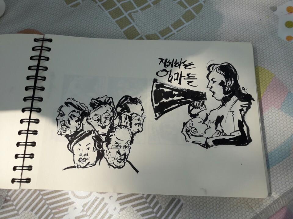 강미정 씨는 정치하는 엄마들 활동을 하며 느낌 점을 그림으로 표현했다. 작품들은 정치하는 엄마들의 로고가 되었다.