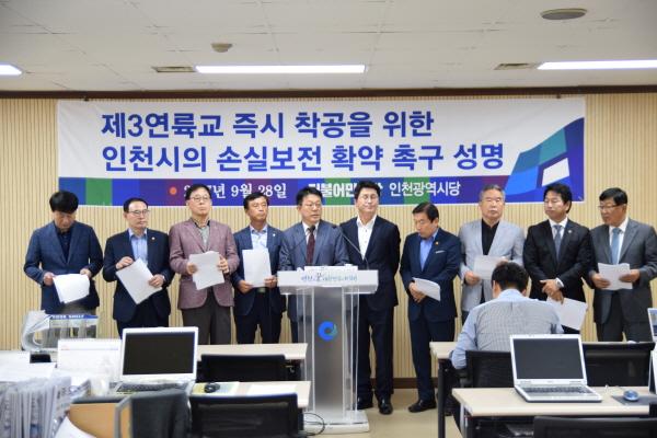 제3연륙교 더불어민주당 인천시당 소속 지역위원장과 시의원들은 오늘(28일) 기자회견을 갖고 '인천시의 제3연륙교 즉시 착공을 위한 전향적 조치'를 촉구했다.