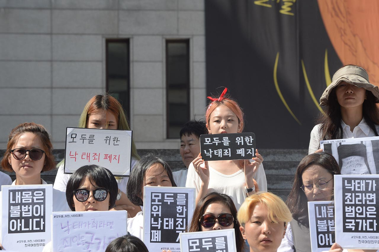 한국성폭력상담소와 한국여성단체연합 등 여성단체 관계자들이 28일 오전 서울 종로구 세종문화회관 앞 계단에서는 '모두를 위한 낙태죄 폐지 공동행동' 발족 행사를 갖고 '낙태죄 폐지'를 촉구하는 퍼포먼스를 펼치고 있다.
