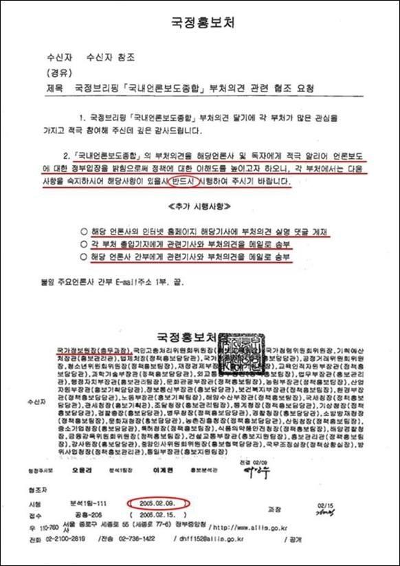 정진석 자유한국당 의원이 공개한 국정홍보처 공문