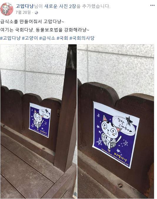 '고맙다냥' 길고양이 캣부모들을 응원하는 스티커.