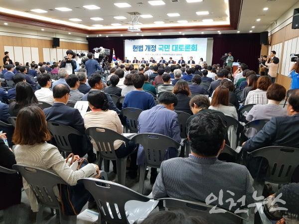 28일 오후 2시 인천문화예술회관 대회의실에서 헌법개정 국민대토론회가 열리고 있다. ⓒ이연수 기자