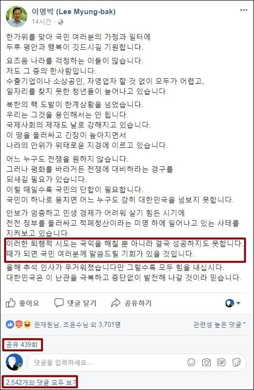 MB는 9월 29일 자신의 페이스북을 통해 적폐 청산에 대한 공개항변을 했다. MB는 '적폐 청산이 국익을 해치며 성공하지 못한다'고 주장했다.