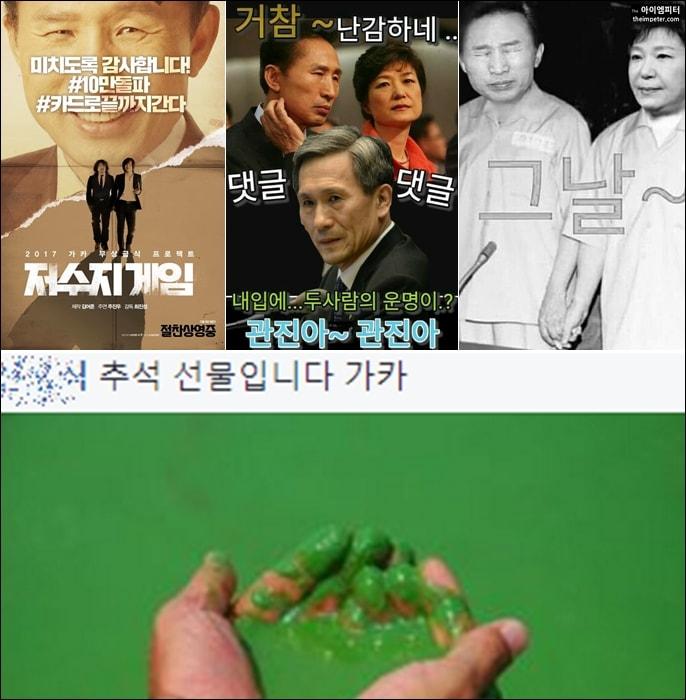 시민들은 MB페이스북에 각종 패러디 이미지와 MB관련 영화 포스터를 올렸고, 4대강 사업 비리를 빗댄 녹조라테 사진을 올리기도 했다.